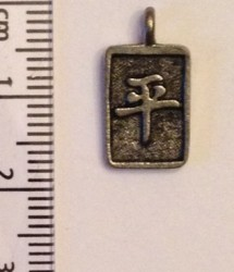 Chinese Symbol Peace charm - silver